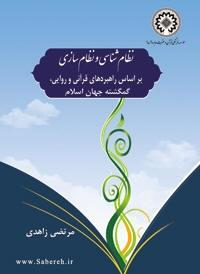 صابره: رونمايي كتاب جديد در همايش ششم: نظامسازي گمگشته جهان اسلام