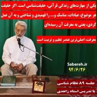 صابره: گزارش جلسه 89 نظامشناسي