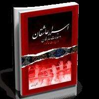 متن کتاب اسرار عاشقان و مقامات عارفان