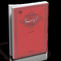 متن کتاب  تفسير سلام