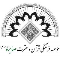 صابره: گزارش جلسه نهم تعليم و تربيت اسلامي(در شعبه مؤسسه صابره در پرند)