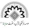 سلسله همایش های به سوی راهبردهای قرآنی در تربیت اسلامی، فهرست عناوین مقالات