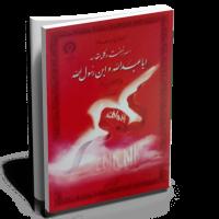 متن کامل اسرار نهفته در كلمه مقدسه اباعبدالله و ابن رسول الله