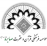 صابره: گزارش جلسه 17 تعليم و تربيت اسلامي(در شعبه مؤسسه صابره در پرند)