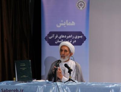 """همايش ششم """"بسوي راهبردهاي قرآني در تربيت اسلامي"""" بخش سوم"""