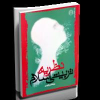 متن کامل کتاب نظريه تربيتي اسلام