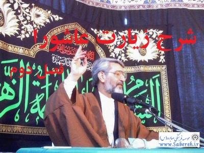 شرح زيارت عاشورا فصل دوم،مصائب الحسين(ع)