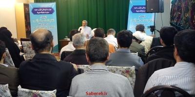 سومين جلسه انجمن نظام شناسي قرآني  91.11.5