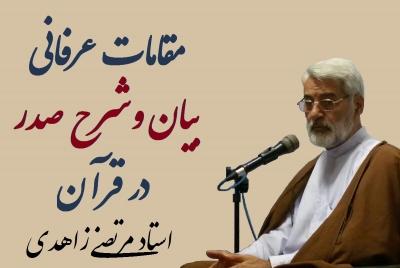 مقامات عرفانی بیان و شرح صدر در قرآن