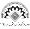 سلسله همایش های به سوی راهبردهای قرآنی در تربیت اسلامی، بروشور همایش