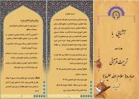 صابره: آشنایی با مدرسه تربیت قرآنی صابره(سلام الله علیها)