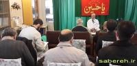 صابره: گزارش جلسه 52 نظامشناسي