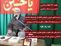 صابره: گزارش جلسه 96 نظامشناسي
