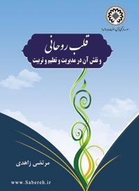 صابره: رونمايي كتاب جديد در همايش ششم: قلب روحانی و نقش آن در مدیریت و تعلیم و تربیت