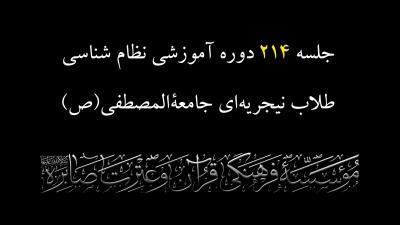 جلسه 214 دوره آموزشی نظام شناسی(نظام تربیتی اسلام) بخش دوم